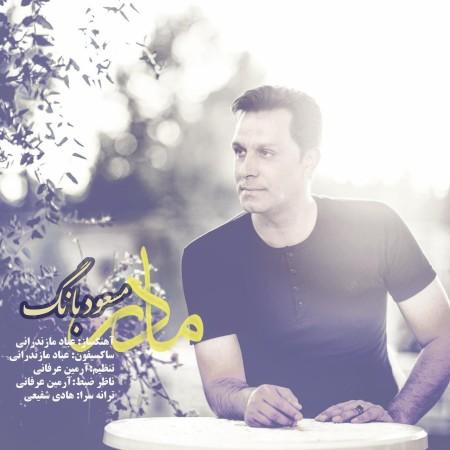 دانلود آهنگ مسعود بانگ به نام مادر