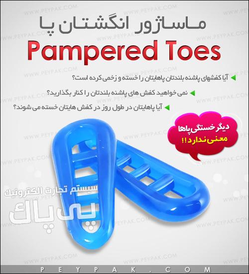 خرید پستی ماساژور انگشتان پا Pampered Toes