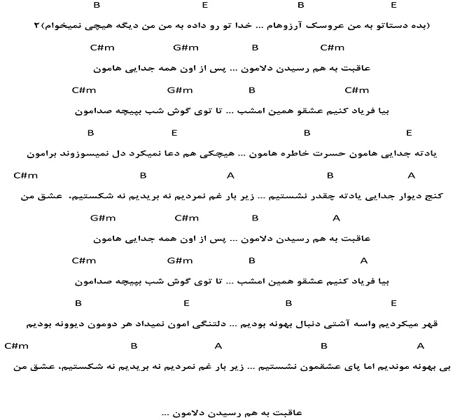 آکورد آهنگ عاقبت از محسن یاحقی