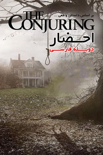 http://uupload.ir/files/m0jb_the.conjuring.2013.persiandubbed.jpg