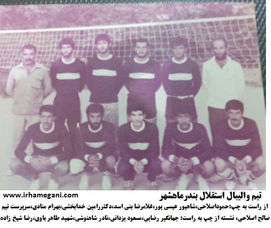 m25i_تیم_والیبال_استقلال_ماهشهر.jpg