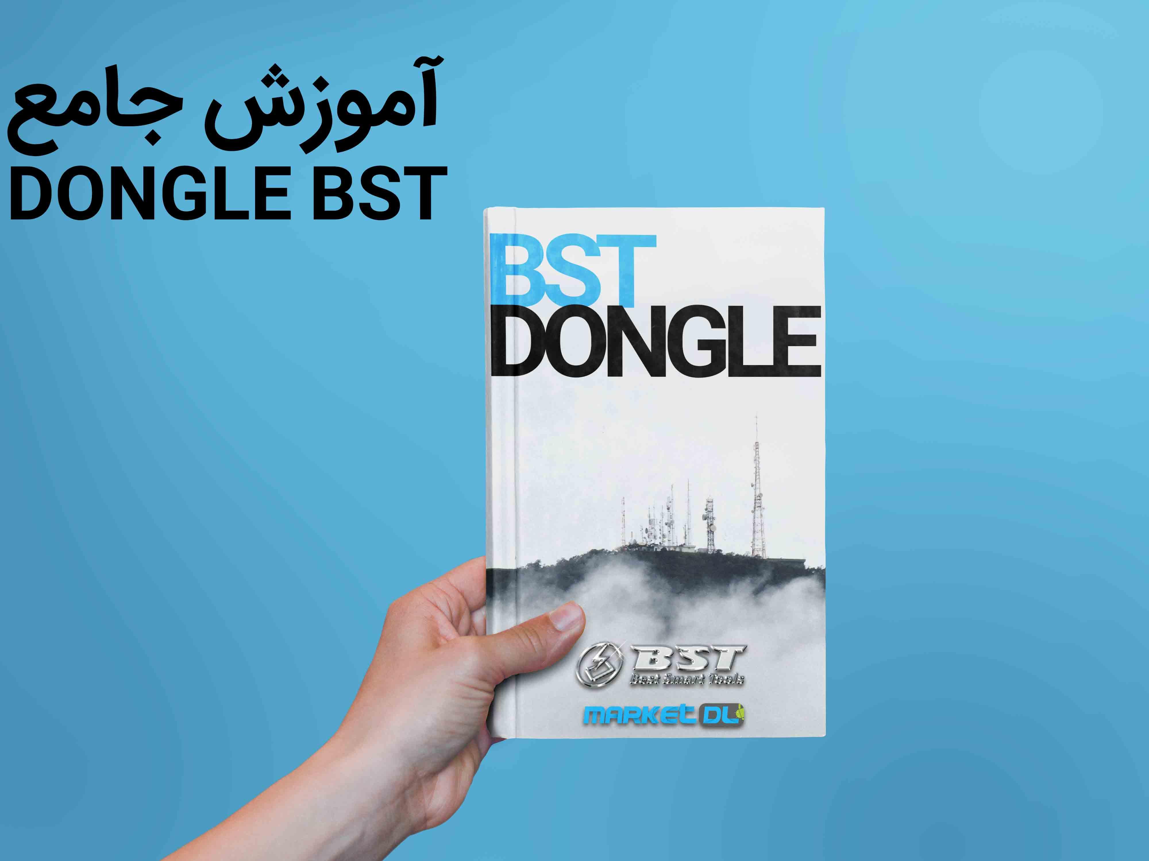 آموزش دانگل BST