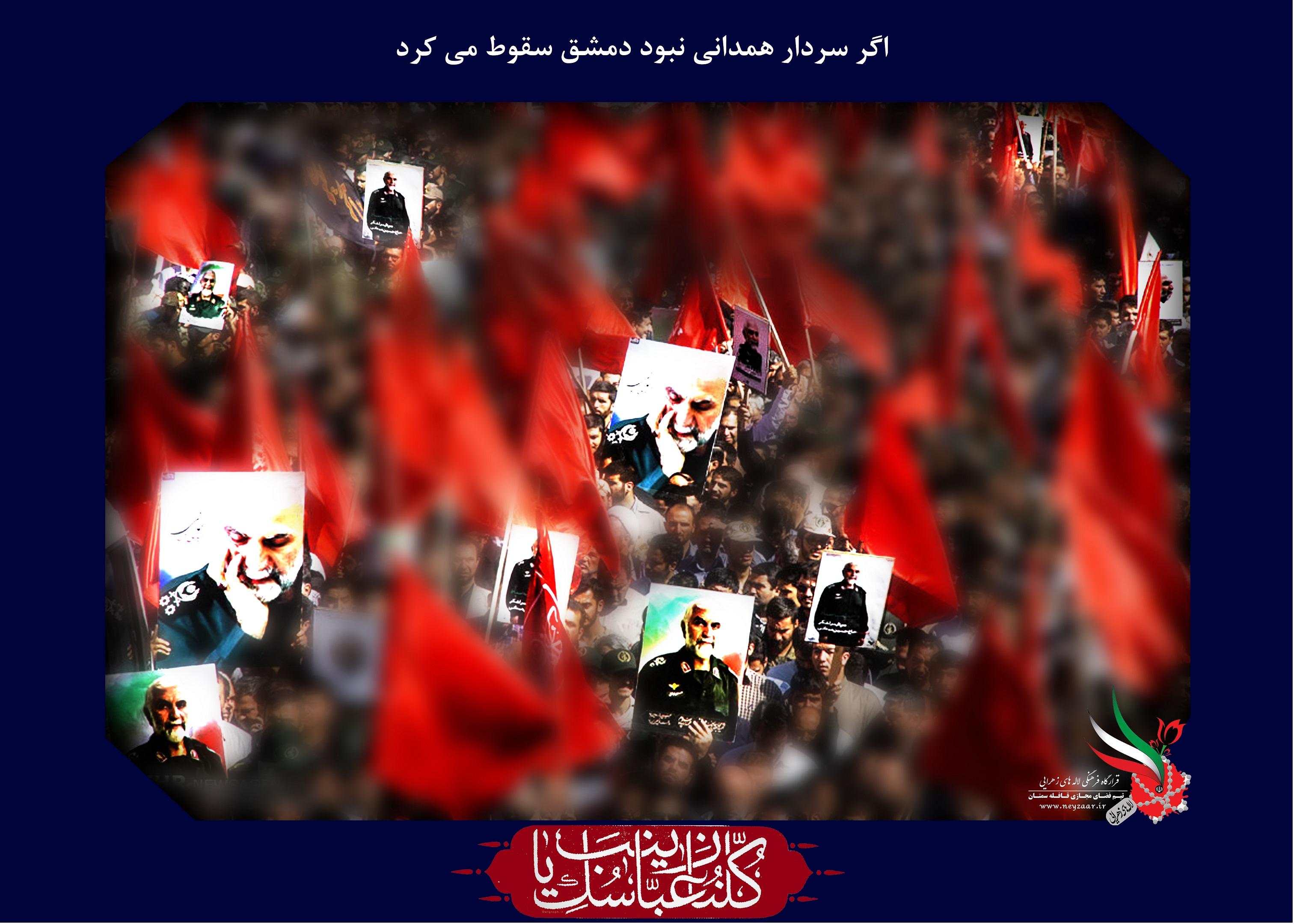 پوستر سردار شهید همدانی