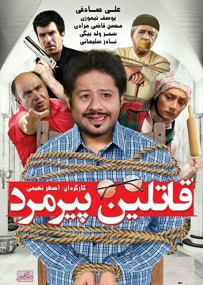دانلود فیلم قاتلین پیرمرد با بازی یوسف تیموری و علی صادقی با کیفیت بالا و کم حجم