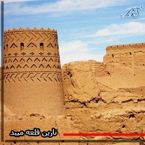 قلعه_نارین
