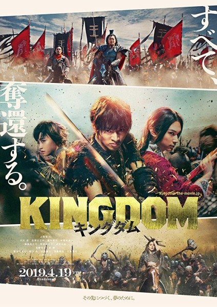 دانلود فیلم Kingdom 2019