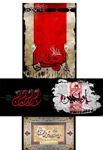 http://uupload.ir/files/m6sy_emam-hossein-moharam-95.jpg