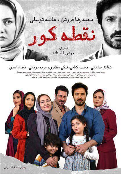 دانلود فیلم ایرانی نقطه کور