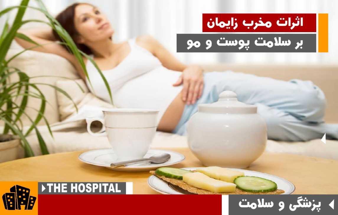 تاثیرات مخرب بارداری و زایمان بر سلامت پوست و مو و روشهای درمان