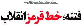 خط قرمز انقلاب در خط حزب الله سیزدهم