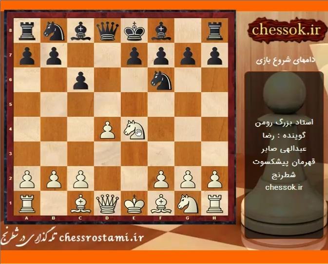 فیلم فارسی شطرنج  اجتناب و ایجاد دامها در شروع بازی شطرنج استاد بزرگ رومن
