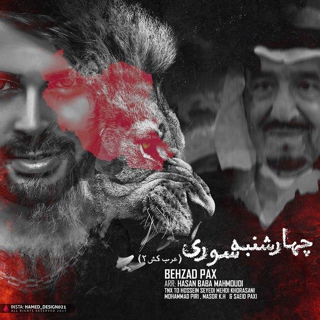 http://uupload.ir/files/m9wc_behzad_pax_-_4shanbe_soori_(_arab_kosh_2_).jpg