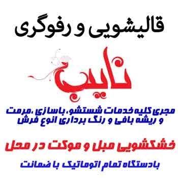 مبل شویی شمال تهران