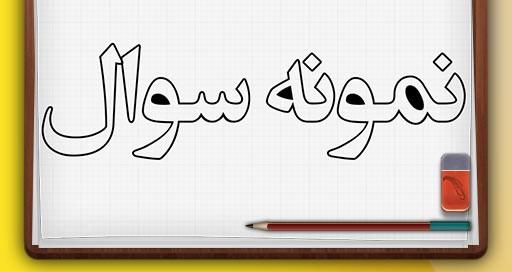 نمونه سوالات امتحانی نیم سال اول سال 1386-1385پایه اول دبیرستان زبان فارسی 1