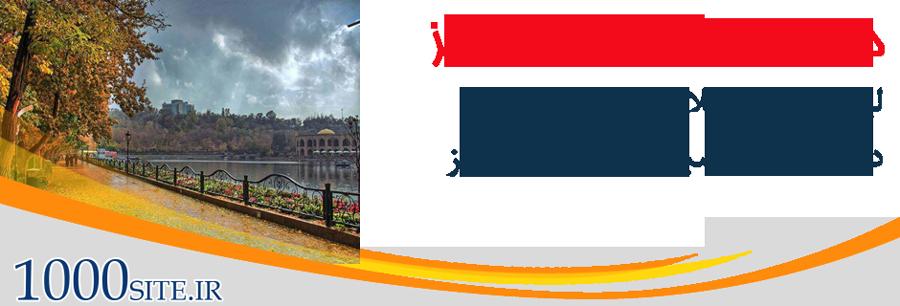 درمانگاه شبانه روزی تبریز