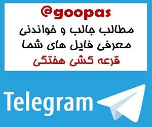کانال تلگرام گوپاس