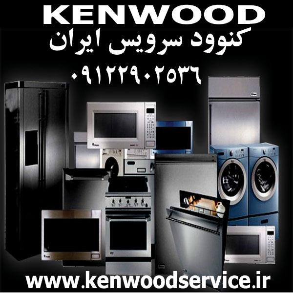 مرکز خدمات کنوود.کن وود سرویس.مرکز کن وود.مجاز کنوود.خوزستان کنوود.گیلان کنوود