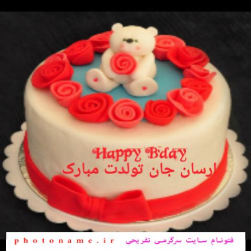 کیک تولد اسم ارسان - فتونام