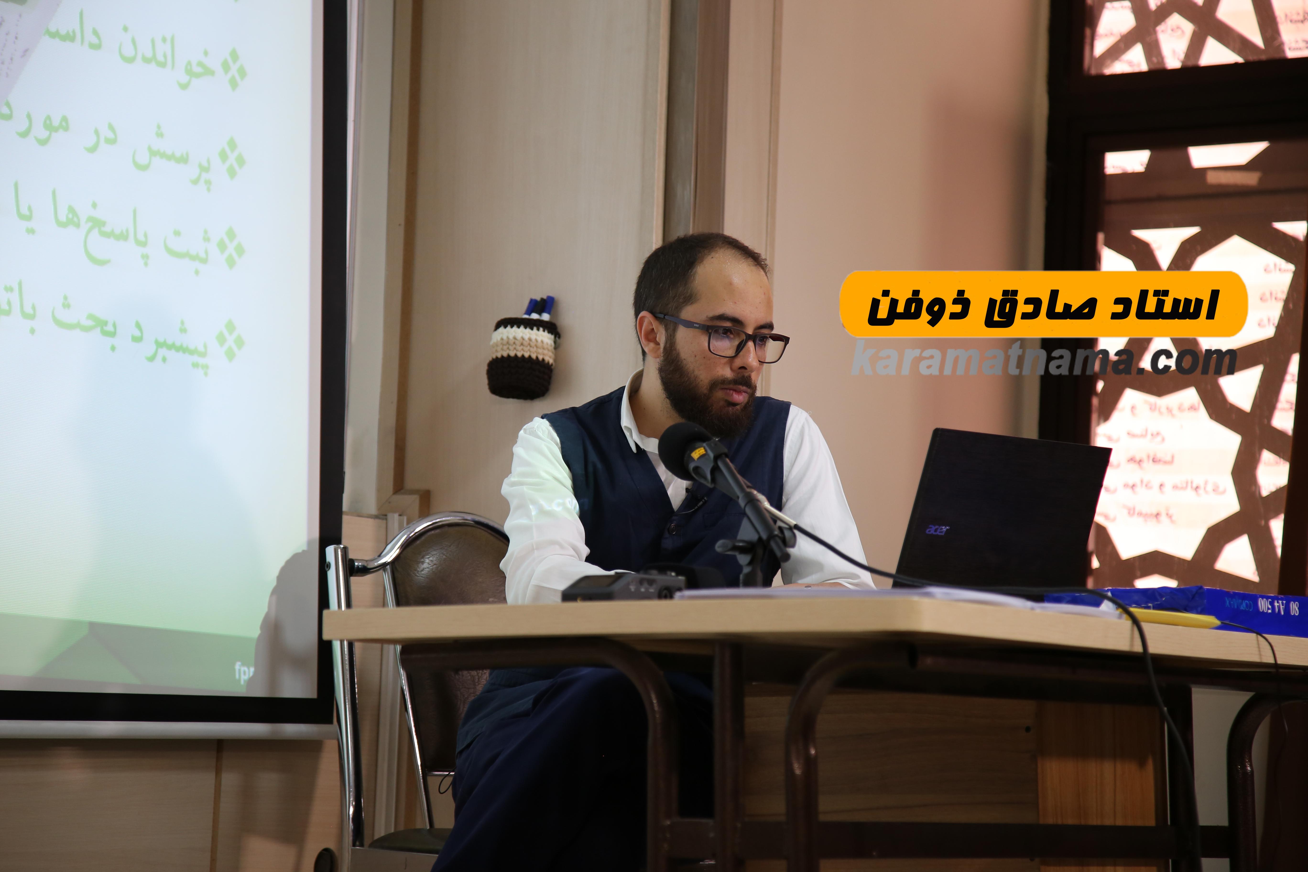 جناب آقای صادق ذوفن - مدرس کارگاه تربیت مربی فکرپروری
