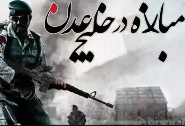صحنه هایی از محیط  بازی مبارزه در خلیج عدن
