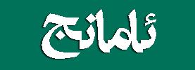 وب سایت رسمی هنرمند ئامانج حسن زاده