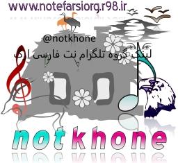 گروه تلگرام سایت نت فارسی ارگ (نت خونه )