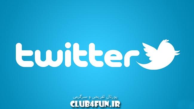 توئیتر گاف داد