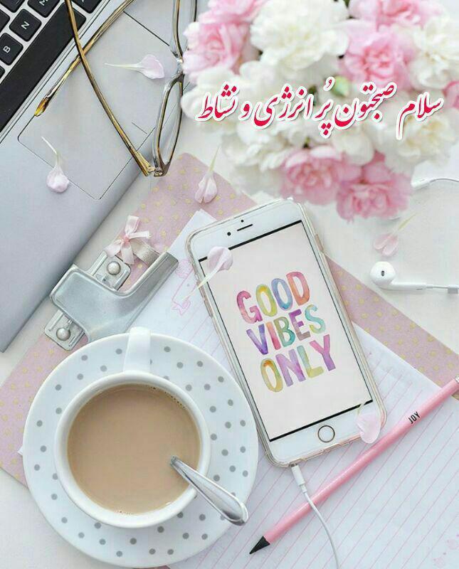 عکس نوشته صبح بخیر
