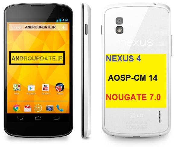 رام اندروید 7 بر روی  Nexus 4