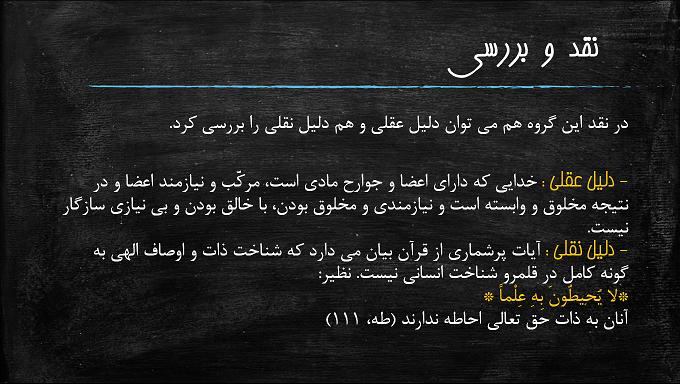 پاورپوینت اندیشه اسلامی 1- صفات خدا-شناخت صفات خدا