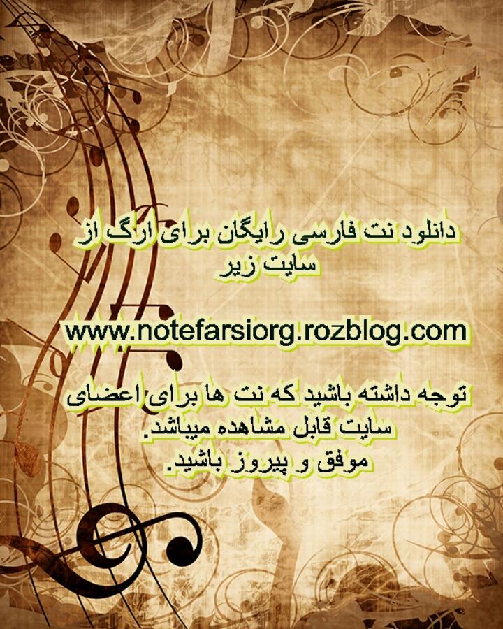 نت فارسی