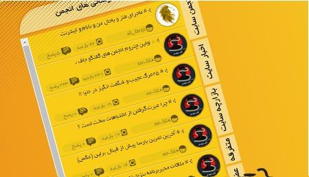 قالب فروشی : قالب صفحه اصلی ورود به انجمن برای رزبلاگ