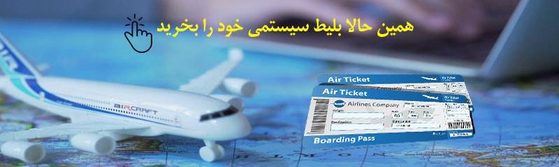 بلیط سیستمی هواپیما