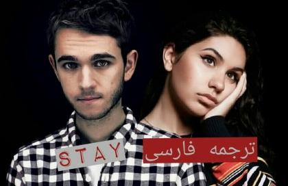 """متن و ترجمه ی آهنگ """"Zedd & Alessia Cara""""  """"Stay"""" 1"""
