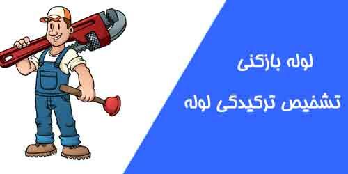 لوله بازکنی ایرانشهر