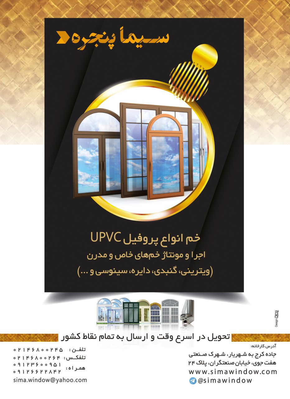 خم پروفیل upvc - پنجره دو جداره upvc پنجره منحنی ویترینی محدوده شهریار کرج شهر قدس upvc پنجره خم و قوس دار پنجره خاص و مدرن