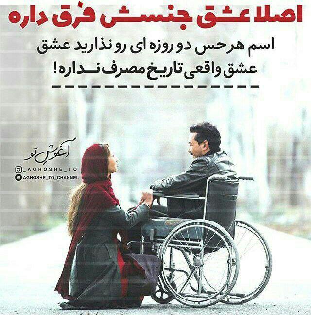 عشق بی ثمر