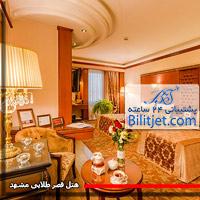 هتل های مشهد