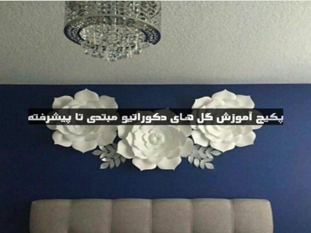 کانال تلگرام گل کاغذی