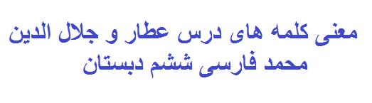 معنی کلمه های درس عطار و جلال الدین محمد فارسی ششم دبستان