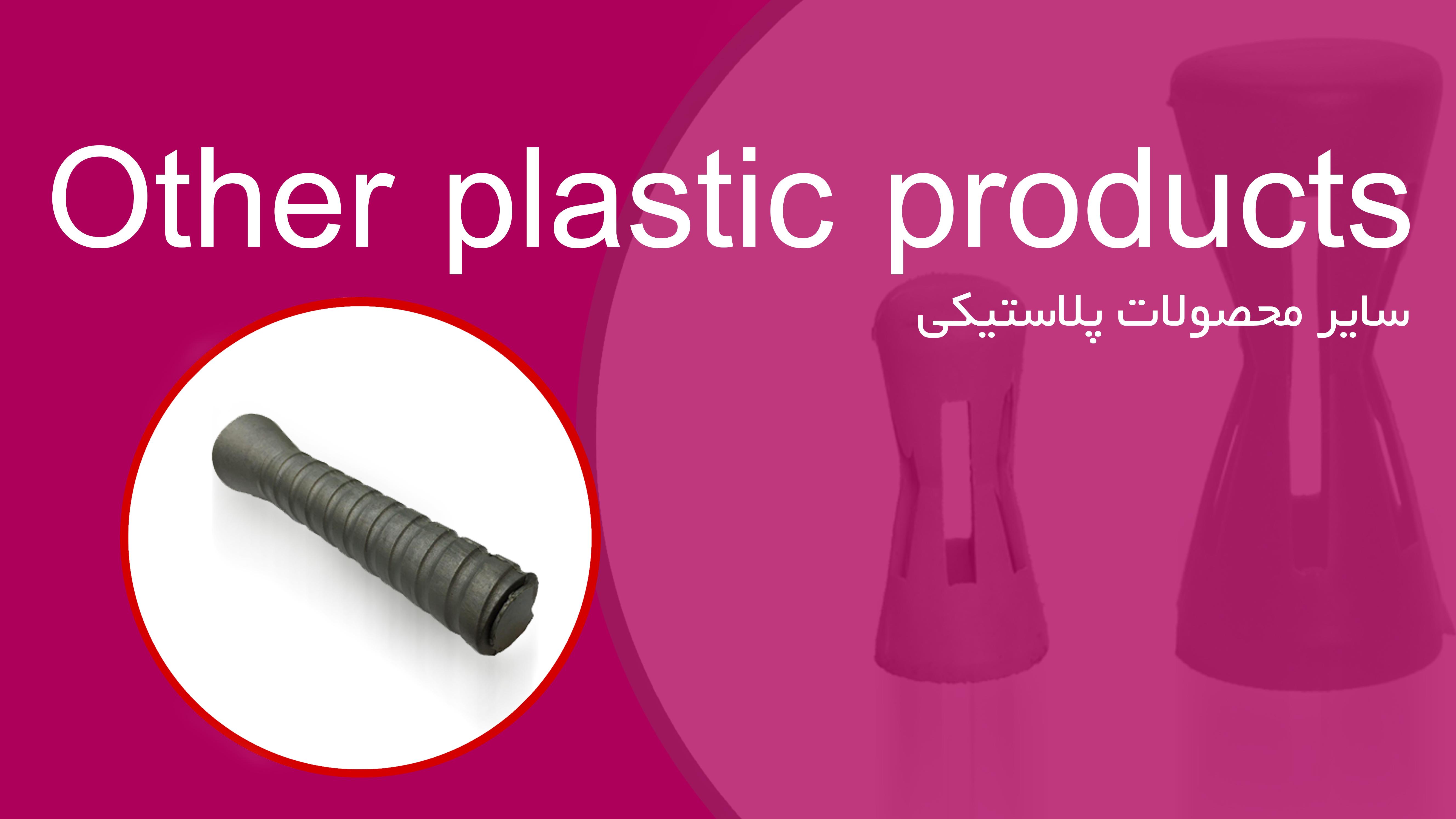 بخش سایر محصولات پلاستیکی
