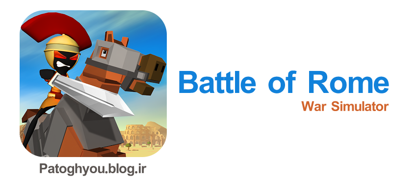 دانلود بازی Battle of Rome شبیه ساز نبرد روم باستان برای اندروید+مود