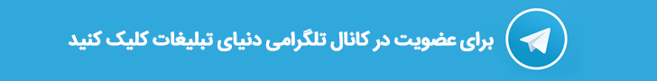 کانال تلگرام دنیای تبلیغات