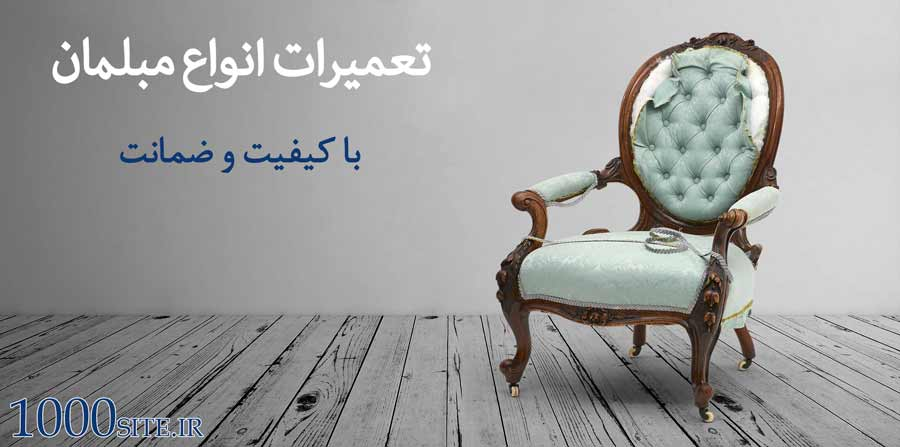 تعمیرات مبل منطقه 18 تهران