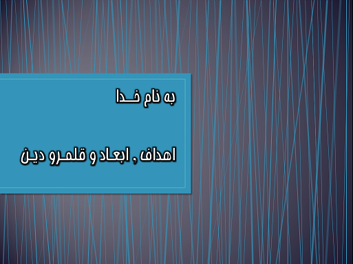 پاورپوینت اندیشه اسلامی 2 - پاورپوینت اهداف , ابعاد و قلمرو دین