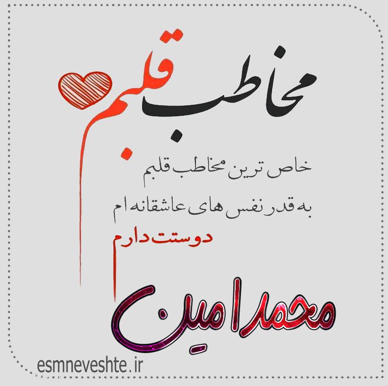 عشقم محمدامین دوستت دارم