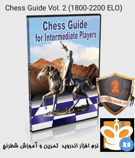 نرم افزار اندروید راهنمای شطرنج استراتژی و تاکتیک (Chess Guide Vol. 2 (1800-2200