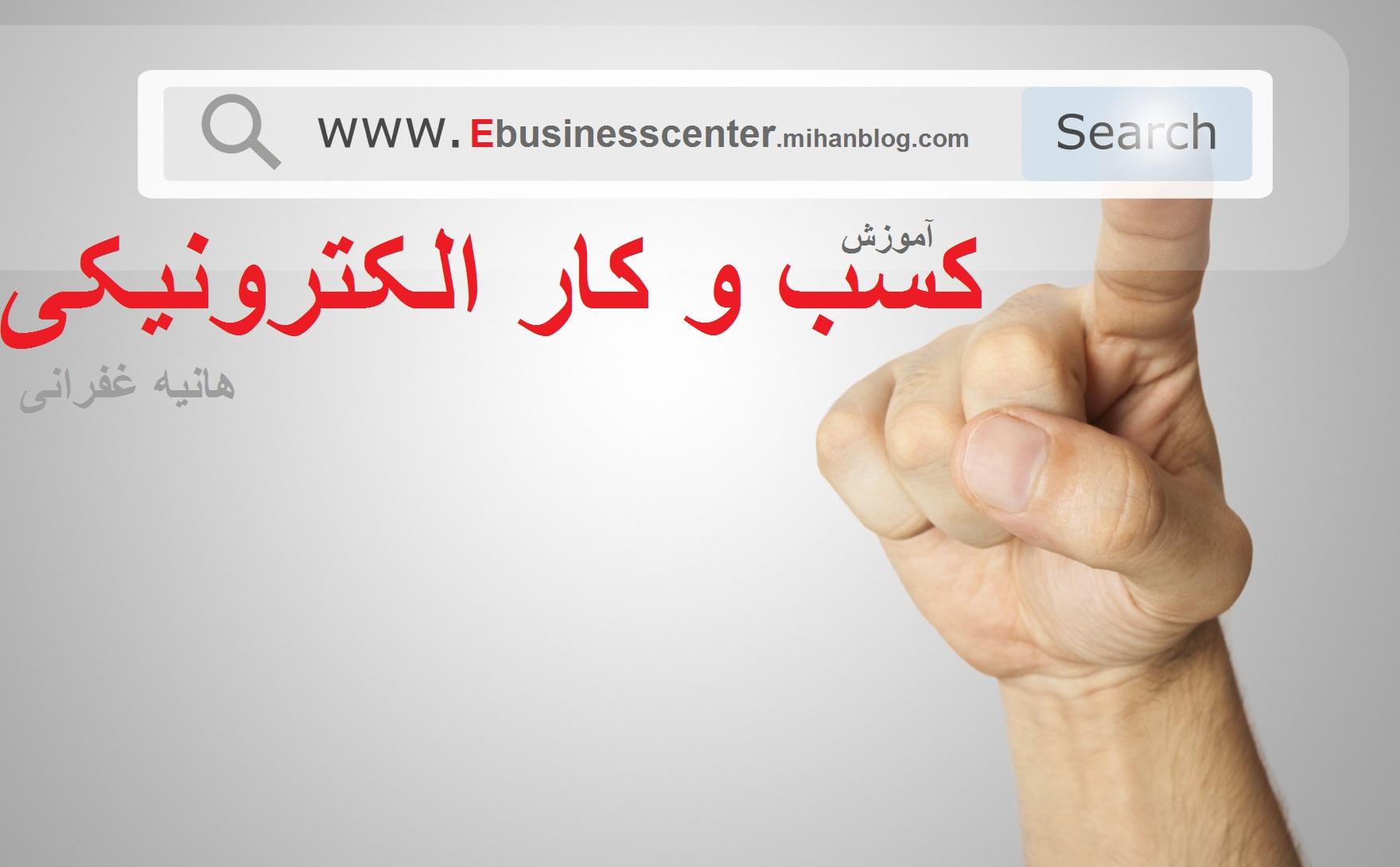 کسب و کار الکترونیکی