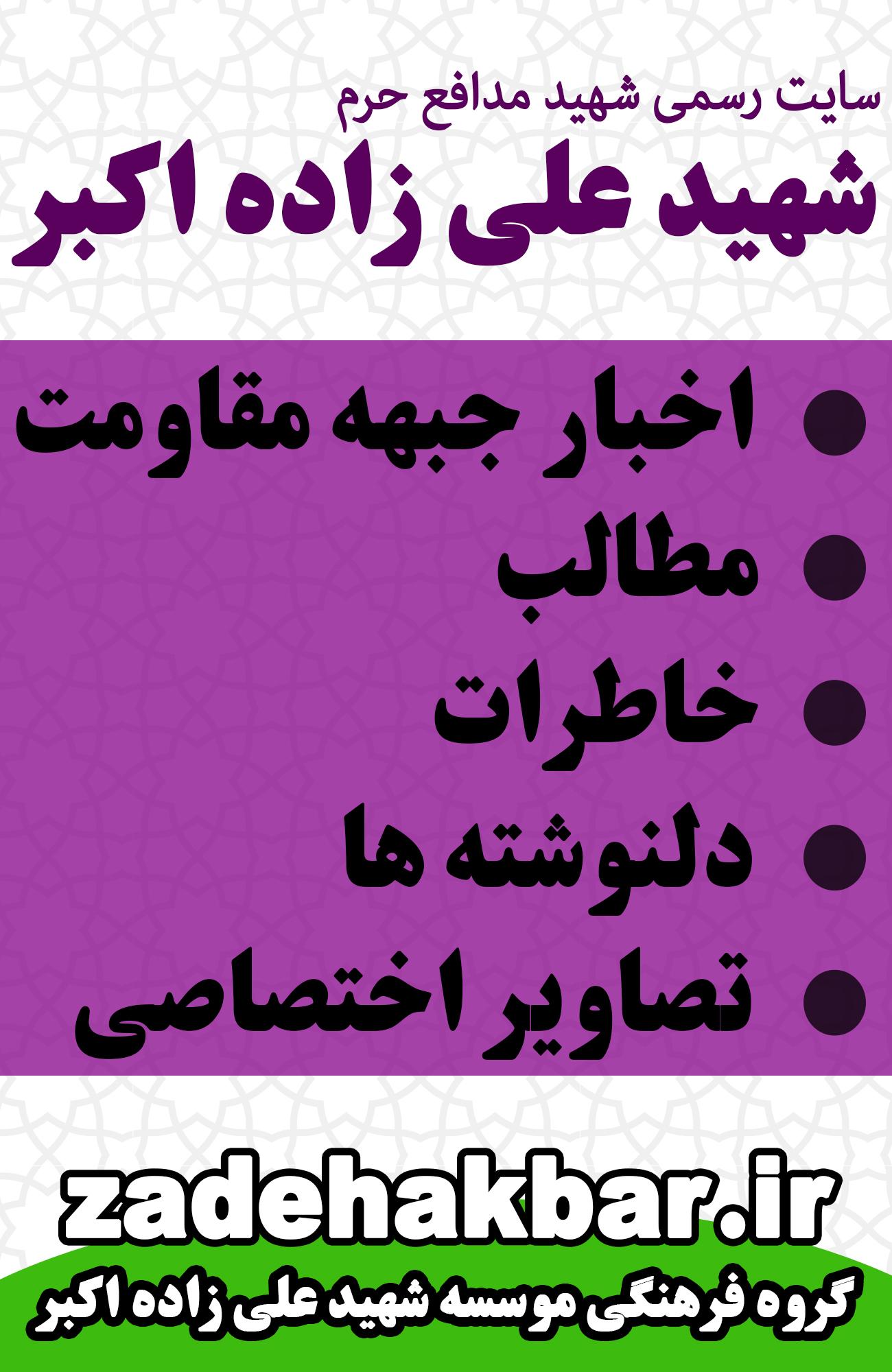 سایت رسمی شهید علی زاده اکبر