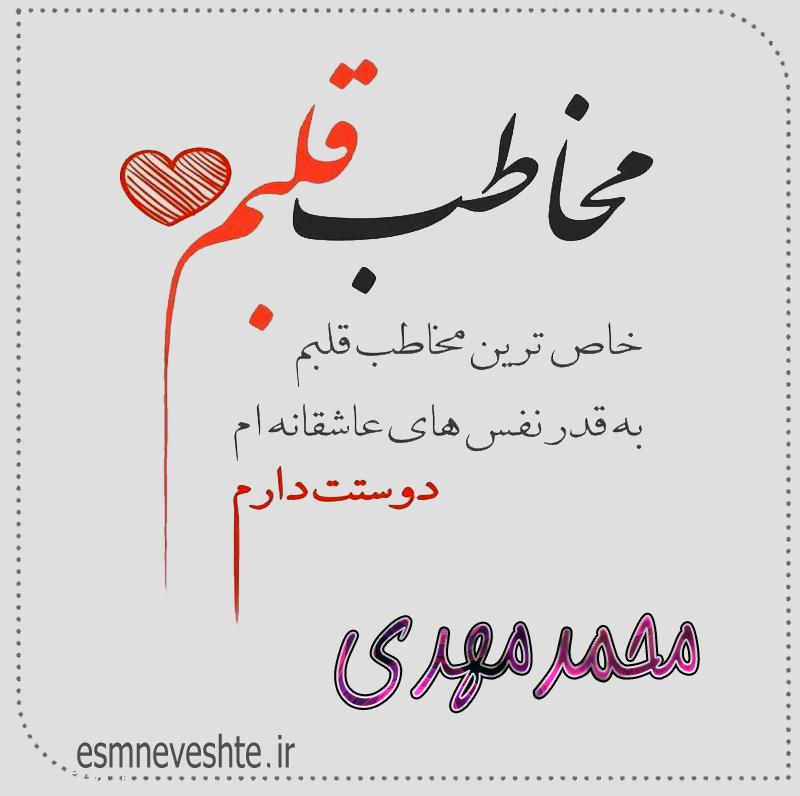 عشقم محمدمهدی دوستت دارم